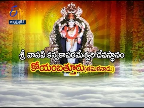 Teerthayatra  - Sri Vasavi Kanyaka Parameswari Temple, Coimbatore, T.N - 15th May 2016 తీర్థయాత్ర