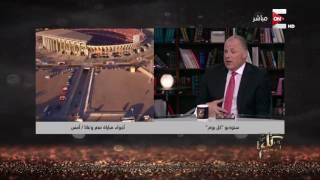 كل يوم - هاني أبو ريدة لـ كل يوم: الكعب والمنظرة مش هايوصلوني لكأس العالم