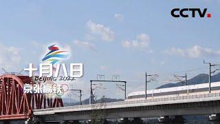 京张高铁:坐着高铁看冬奥,两支国家队正式进驻展开训练 CCTV「坐着高铁看中国」