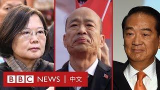 台灣大選特備節目:多角度分析選舉- BBC News 中文