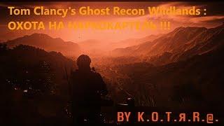 Tom Clancy's Ghost Recon Wildlands !!! ВЫЛАЗКА В ДЖУНГЛИ )