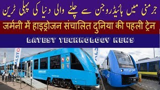 World's First Hydrogen Trains Launch in Germany. Latest technology news in Urdu Hindi
