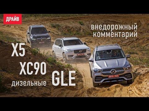 Mercedes-Benz GLE 2019, BMW X5 и Volvo XC90 — бездорожье