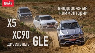 Mercedes-Benz GLE 2019, BMW X5 и Volvo XC90 — бездорожье