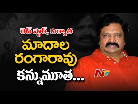 Tollywood Actor Madala Ranga Rao Passed Away With Cardiac Arrest |  Madala Ranga Rao Is No More
