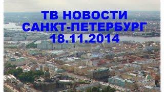 Смотреть видео ТВ новости Санкт-Петербург онлайн