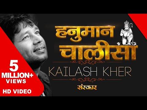 Hanuman Chalisa Full - Kailash Kher | Animated Video Song & Lyrics | Full HD | Exclusive
