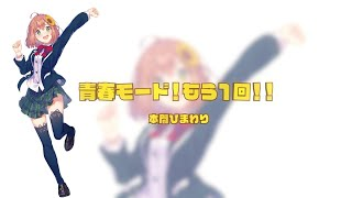 3/18発売「SMASH The PAINT!!」収録曲【『青春モード!もう1回!!』本間ひまわり】公式ワンコーラスPV