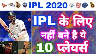 IPL 2020 - List Of 10 Players Not Made For IPL At all | IPL Auction | MY Cricket Production