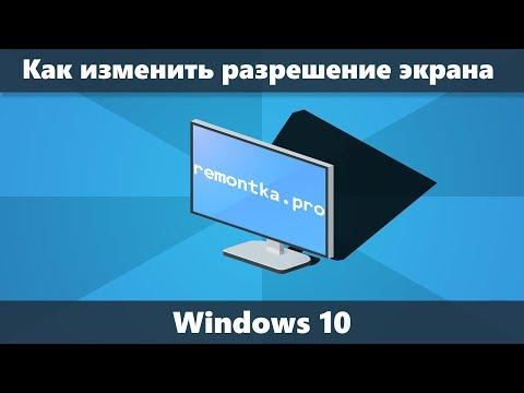 Как изменить разрешение экрана Windows 10 (новое)