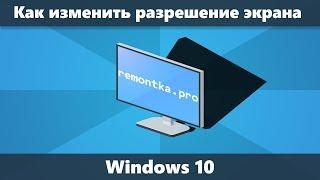как изменить разрешение экрана компьютера в Windows 7