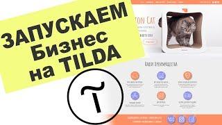 Cоздание интернет-магазина на конструкторе Tilda | tildaspace