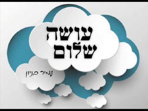עמיר בניון עושה שלום Amir Benayoun