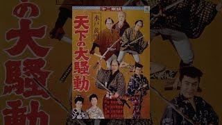 水戸黄門 天下の大騒動 thumbnail