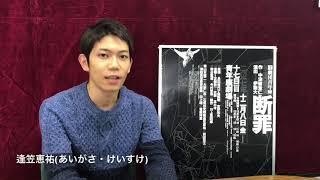 逢笠恵祐インタビュー part1―青年座公演『断罪』出演者インタビュー