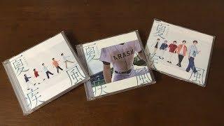 嵐の新シングル「夏疾風 [初回限定盤]+[高校野球盤]+[通常盤]」を紹介します!