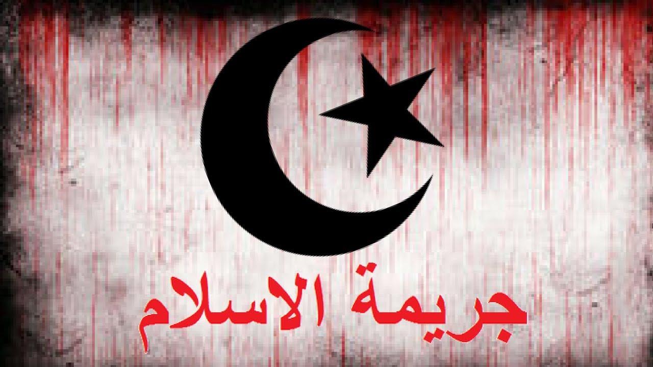 ثلاث نقاط تثبت ان الاسلام ضد الانسانية | Three Points Proving Islam is A CRIME AGAINST HUMANITY