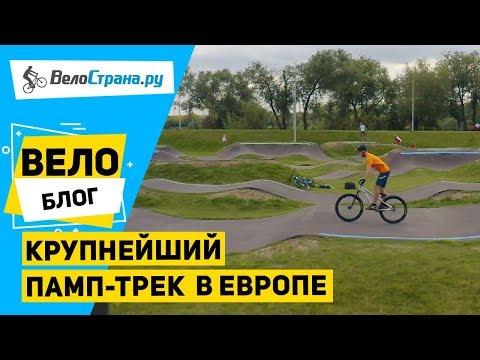 КРУПНЕЙШИЙ ПАМП-ТРЕК  В ЕВРОПЕ // МОСКВА, МАРЬИНО