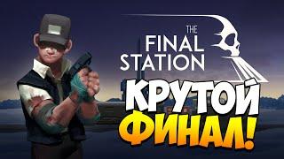 The Final Station | Финал!