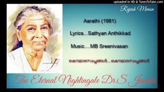 Koumaara Swapnangal [Sad Version] (Aarathi-1981) by S.JANAKI