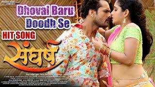 DHOVAL BARU DOODH SE | Khesari Lal Yadav,Ritu Singh,Priyanka Singh | Hit Song | 2018 | SANGHARSH