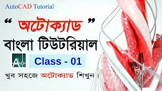Gambar cover Autocad Tutorial Bangla for Engineering Drawing class 01 : An Overview of AutoCAD Software