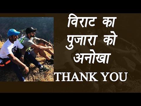Virat Kohli posts photo with Cheteshwar Pujara to say ThanK You | वनइंडिया हिन्दी