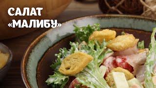 Салат Малибу простой видео рецепт   простые рецепты от Дании