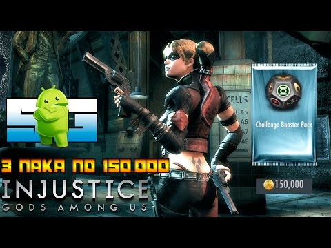 Открываю 3 Пака в игре Injustice по 150.000 (Android)