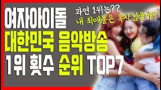 여자아이돌 걸그룹 역대 음악방송 1위 횟수 TOP7 [김새댁]