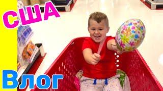 США Влог Валидольный Шоппинг с детьми Нашли то что искали Большая семья в США USA Vlog