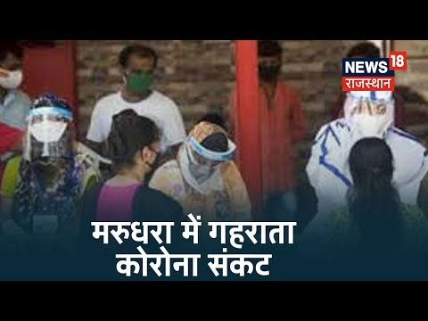 Rajasthan में Corona के 9100 मरीज़, प्रदेश में अब तक 199 लोगों की मौत