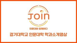 2020 경기대학교 인문대학 학과소개영상