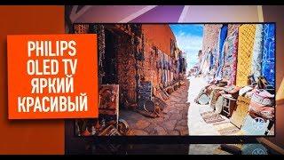 Обзор Philips 55 OLED 803.Яркий и Красивый