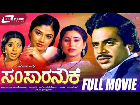 Samsara Nouke -ಸಂಸಾರ ನೌಕೆ |Kannada Full HD Movie Starring Ambarish,Mahalakshmi