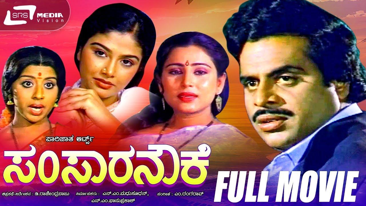 Download Samsara Nouke -ಸಂಸಾರ ನೌಕೆ  Kannada Full  Movie Starring Ambarish,Mahalakshmi
