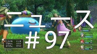 #97 ひゃくえんニュース ついにドラクエ発売 thumbnail