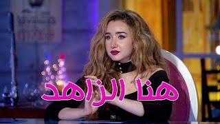 """هنا الزاهد: بحب أحمد عز لمّا """"يزعق""""، وأختار هشام جمال!"""