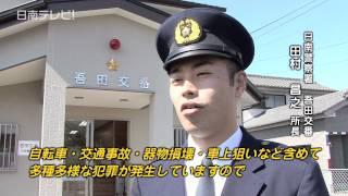 日南警察署 吾田交番が新築移転開所(宮崎県日南市)