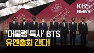 BTS, 대통령 '미래세대·문화 특사' 임명장 받고…유…