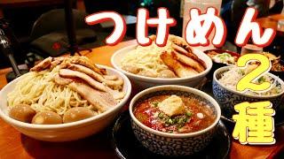【大食い】おぐり つけ麺二種盛り【デカ盛り】 thumbnail