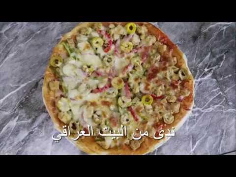 صورة  طريقة عمل البيتزا طريقة عمل بيتزا عراقية طريقة عمل البيتزا من يوتيوب