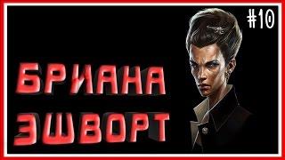 БРИАНА ЭШВОРТ - ПРОХОЖДЕНИЕ Dishonored 2 - #10