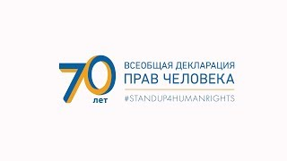 В Москве отметили День прав человека