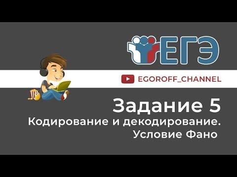 ЕГЭ по информатике: подготовка к ЕГЭ-2019 по информатике