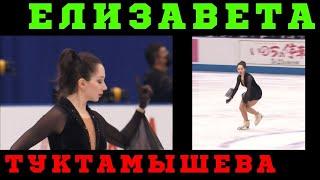 Елизавета Туктамышева Командный чемпионат мира по фигурному катанию женщины Произвольная программа
