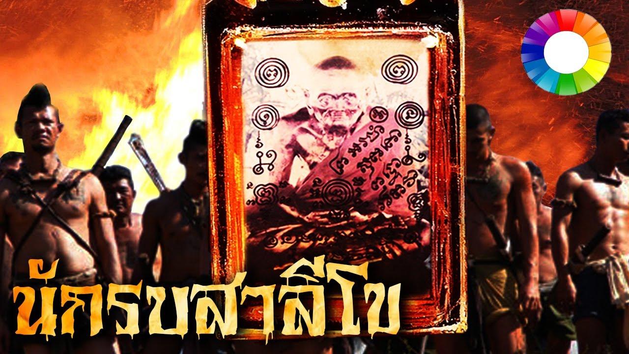 หลวงปู่เผือก สาลีโข ฝ่าวงล้อมพม่า หายไปในทุ่งสาลี เรื่องเล่าชาวกรุงเก่า | เปิดตำนาน ๑๔๙