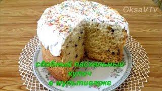 Сдобный пасхальный кулич в мультиварке. sdobny Easter cake in multivarka