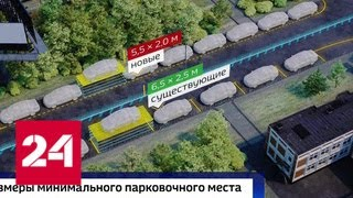 Росстандарт предлагает сократить размер парковочного машиноместа - Россия 24