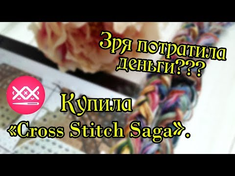 Cross Stitch Saga: приложение для вышивки крестом. Стоило ли покупать?